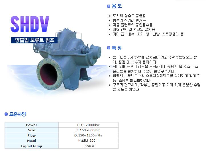 신신펌프제작소 양흡입 보류트 펌프 SHDV