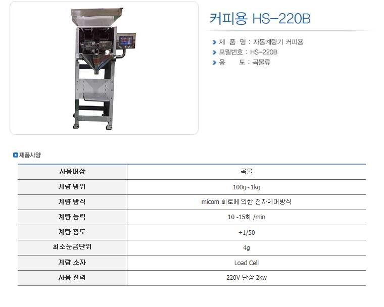 한샘테크 자동계량기 HS-Series 9