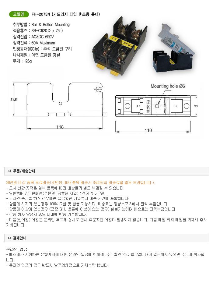 (주)에스비  FH-2075N 1