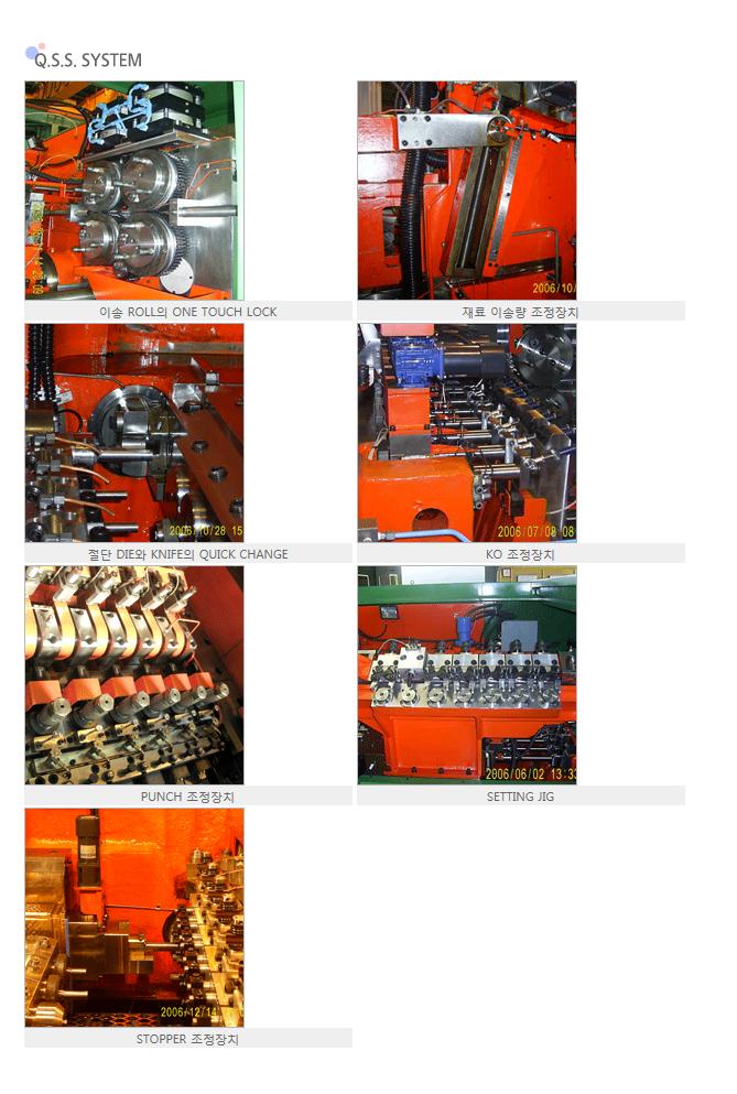 (주)종합기계 Parts Former  5