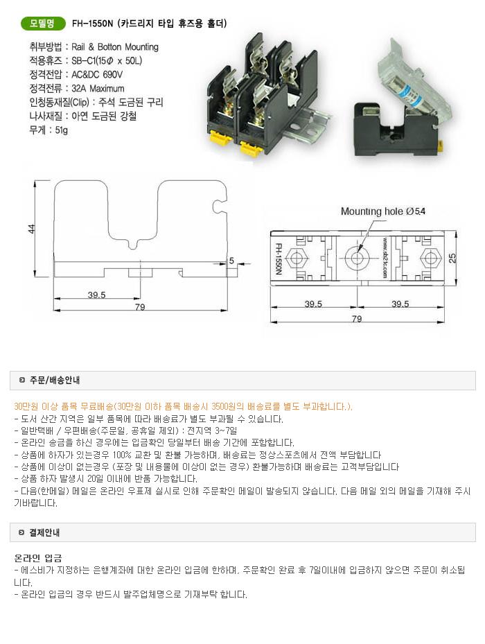 (주)에스비  FH-1550N 1