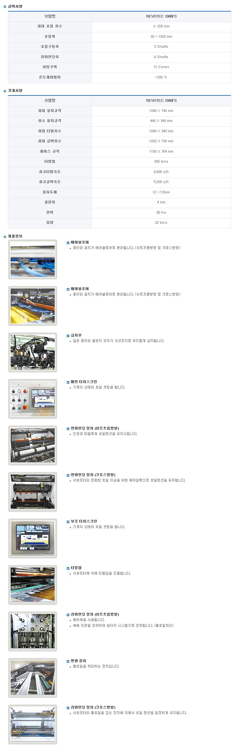 (주)영신기계  REVOTEC 1040FS 1