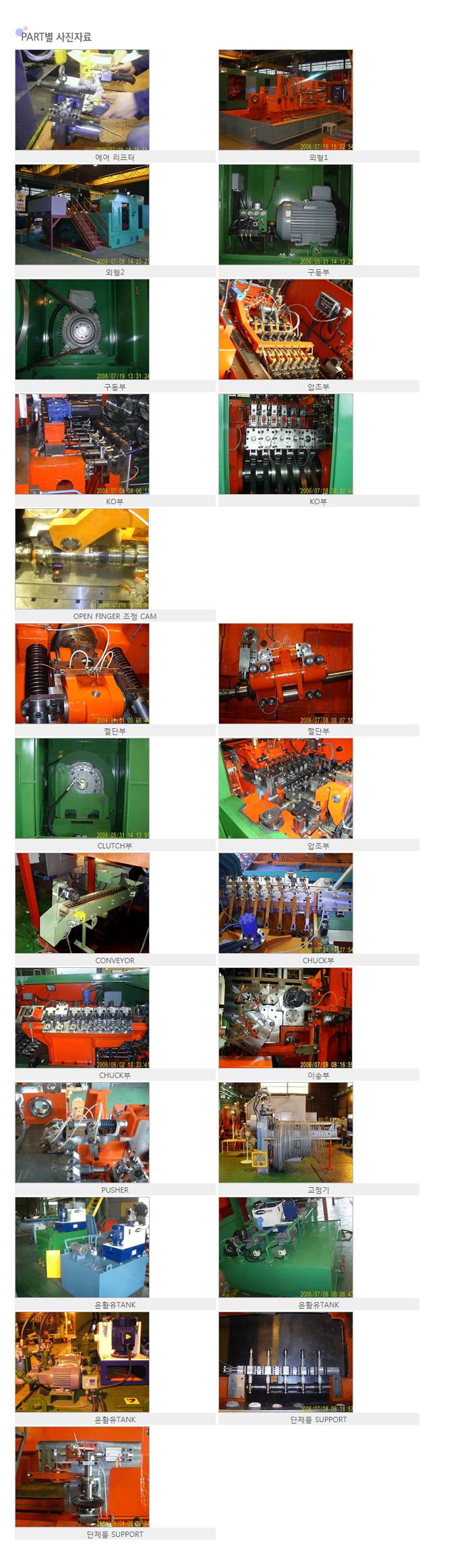 (주)종합기계 Parts Former  7