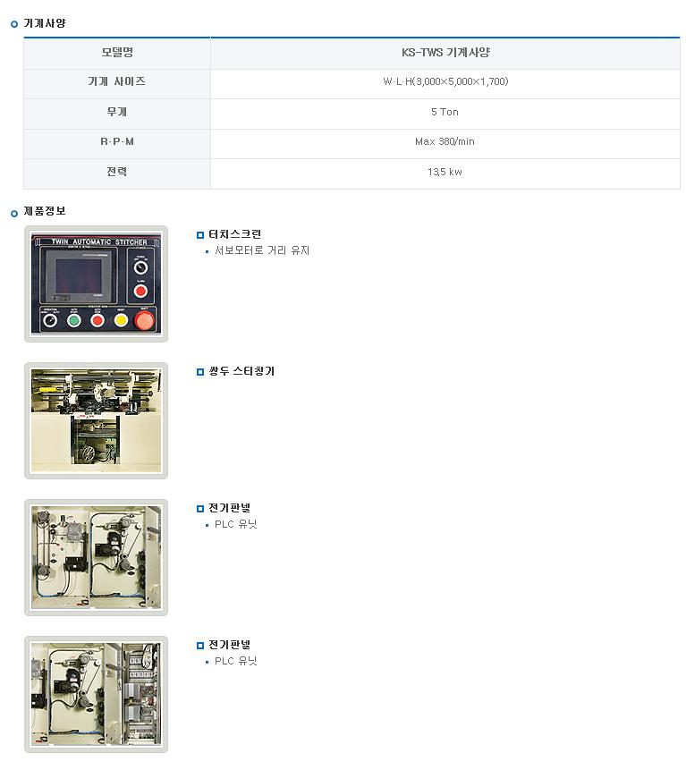 (주)영신기계  KS-TWS 1