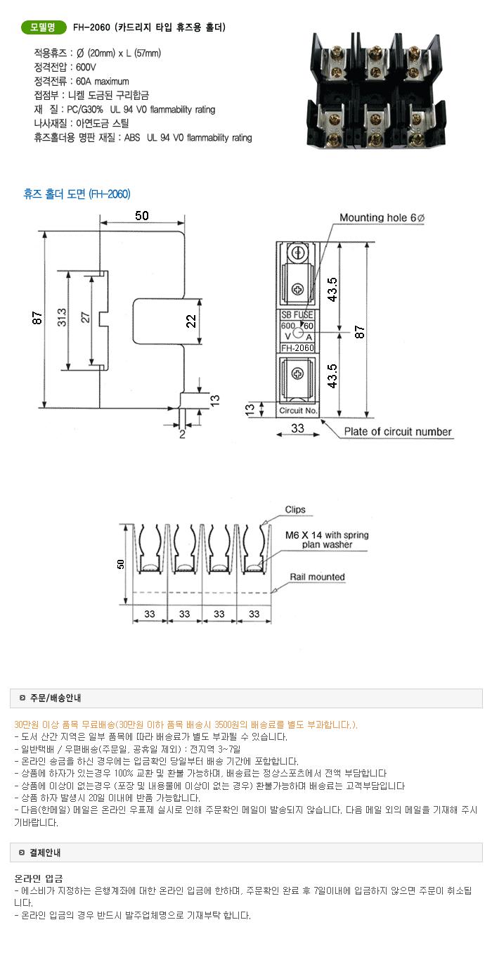 (주)에스비  FH-2060 1
