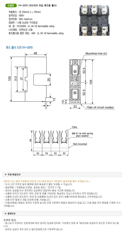 (주)에스비  FH-2075 1