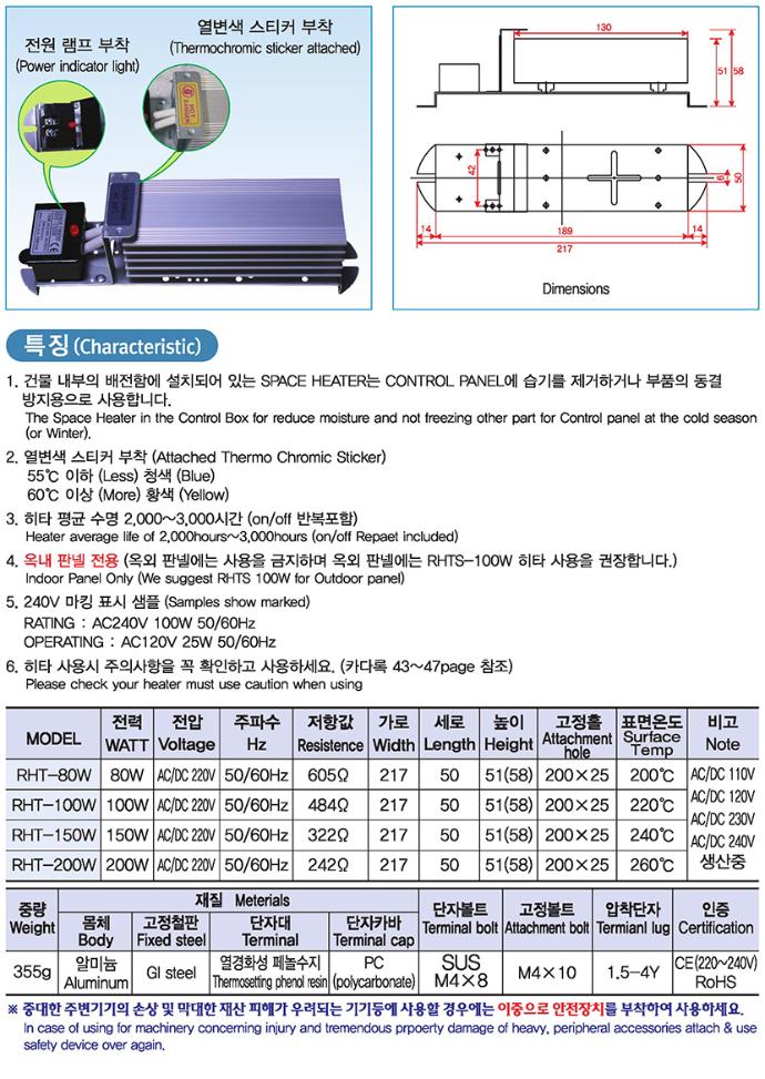 런전자 비압축형 스페이스 히터 (열선방식) RHT-80W/100W/150W/200W