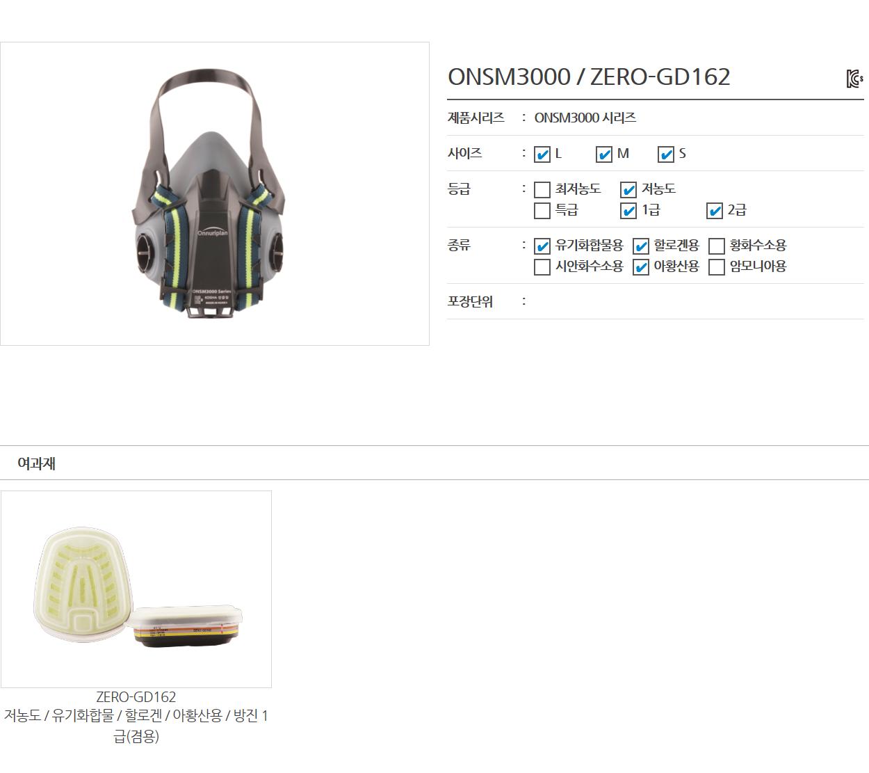 온누리플랜(주)  ONSM3000 / ZERO-GD162 1