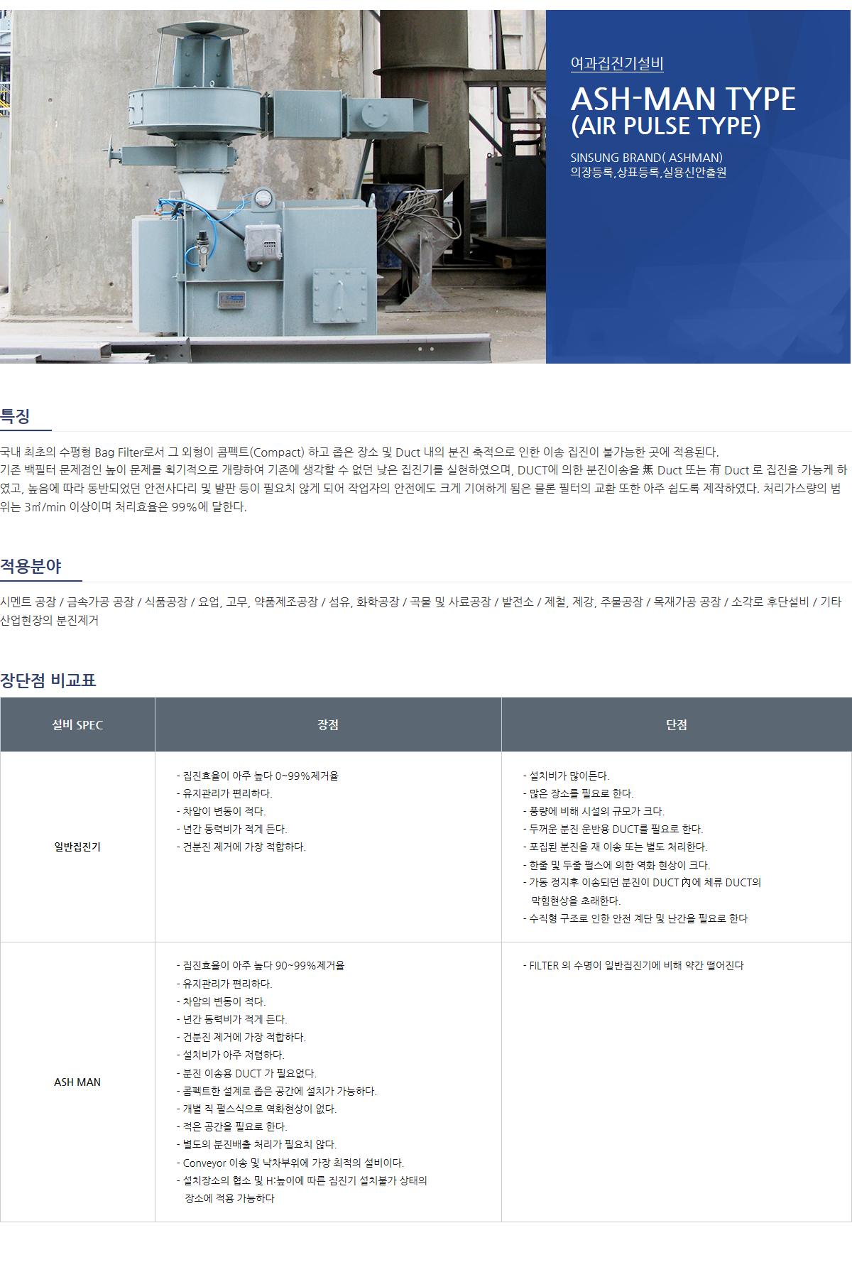 (주)신성플랜트 여과 집진기 설비  5
