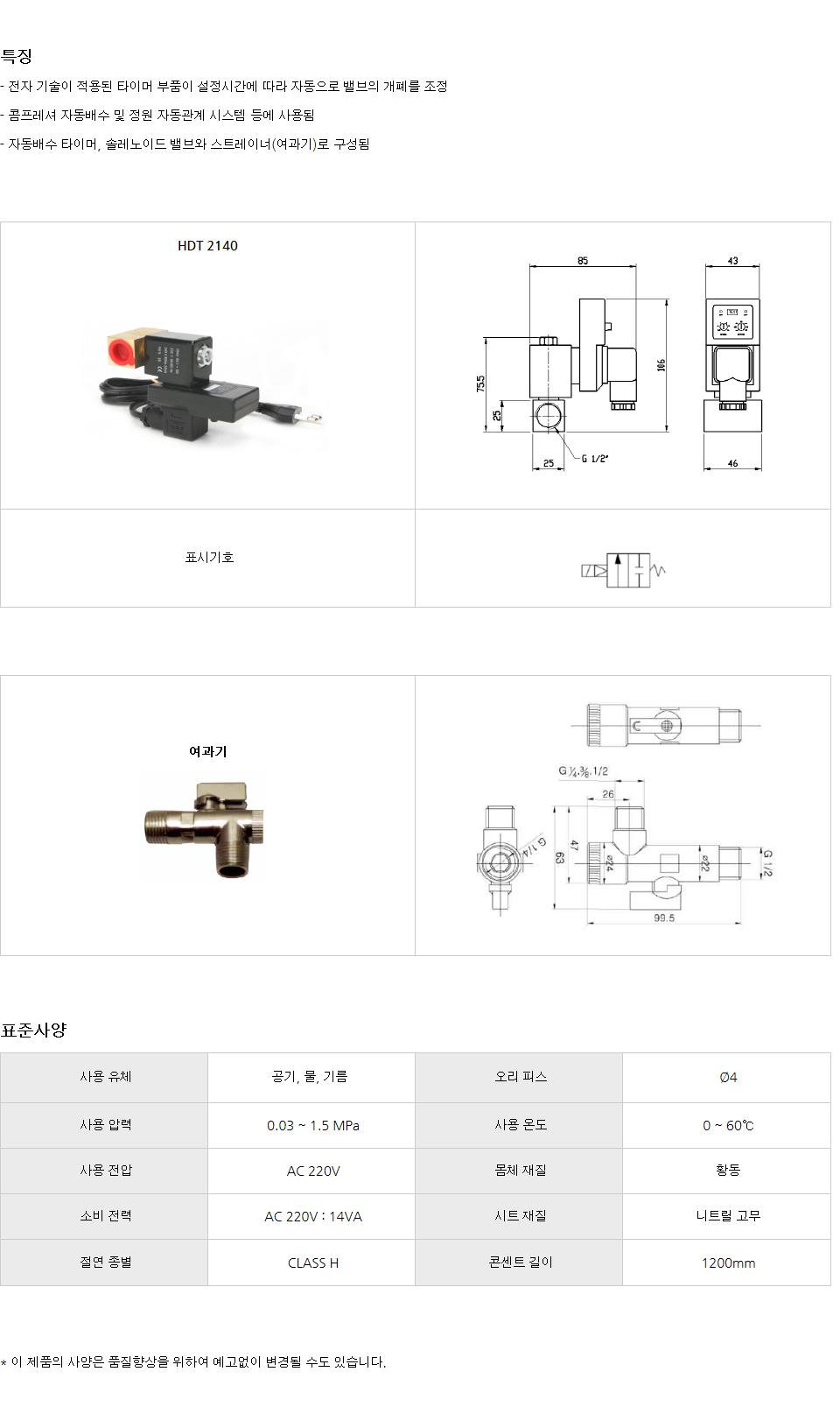 (주)효신 자동배수용 솔레노이드 밸브, 여과기 HDT 2140 1