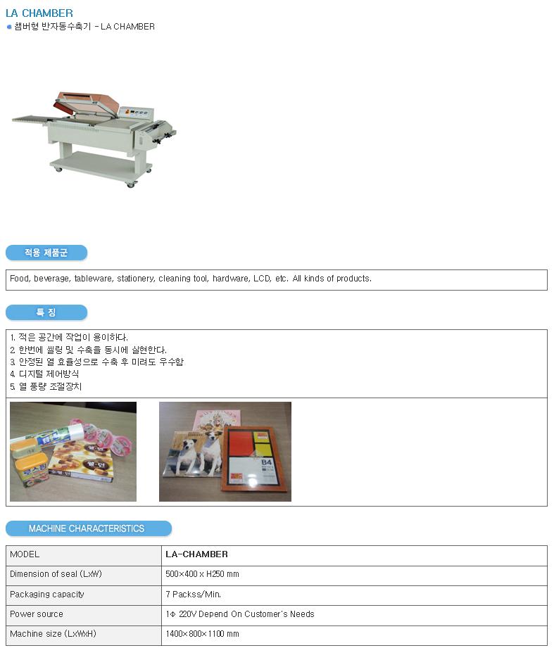(주)한동시스템 챔버형 반자동 수축기 LA CHAMBER 1