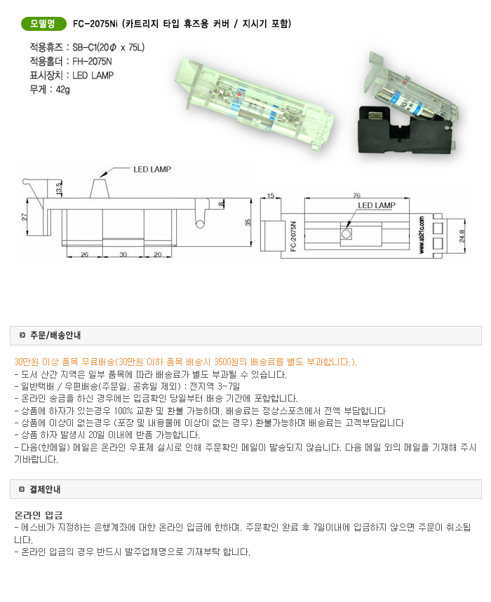 (주)에스비  FC-2075Ni 1