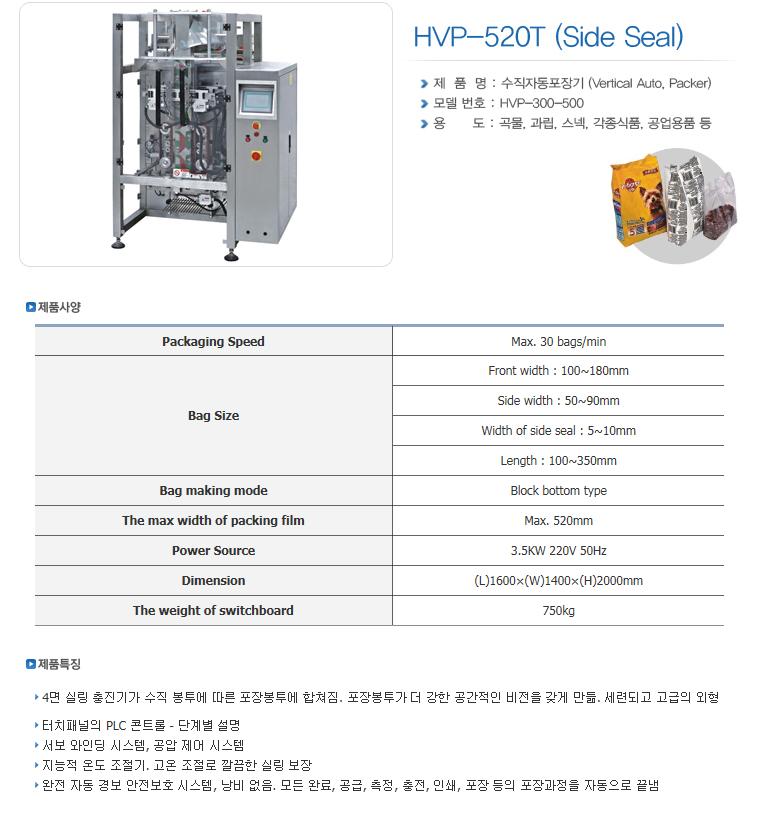 한샘테크 버티칼 자동포장기 HVP-Series 12