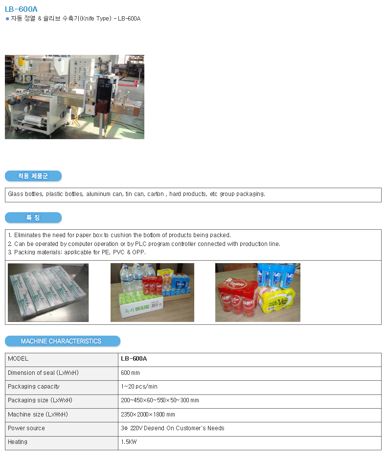 (주)한동시스템 전자동 슬리브 수축기 LB-600A 1