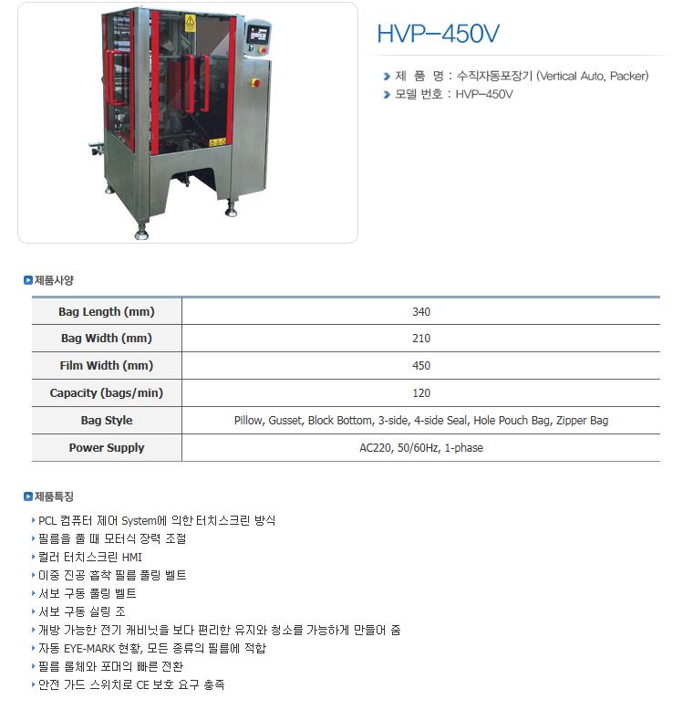 한샘테크 버티칼 자동포장기 HVP-Series 13