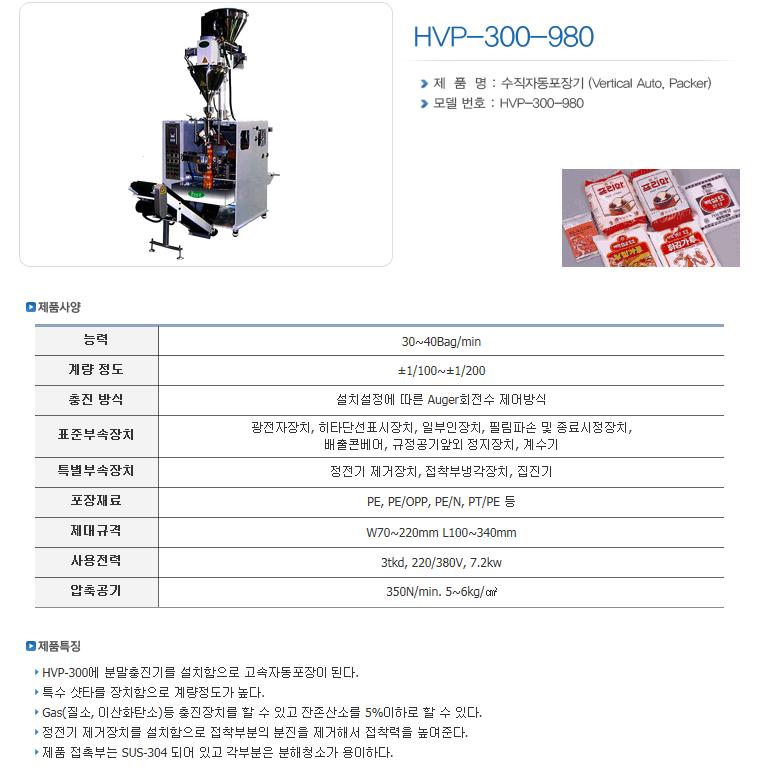 한샘테크 버티칼 자동포장기 HVP-Series 14