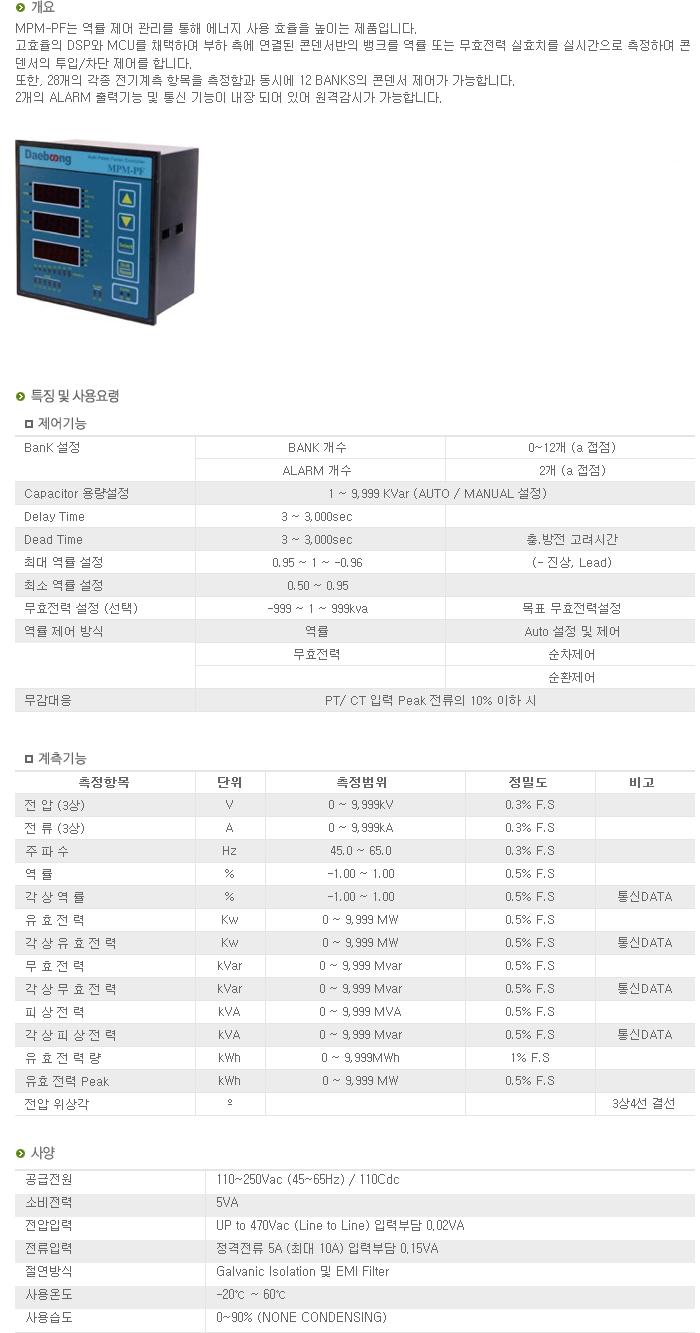 (주)대붕이앤씨  MPM-PF(320) 1