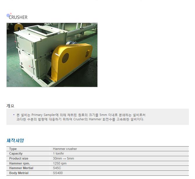 (주)종합기계 As Received Sampling System  1