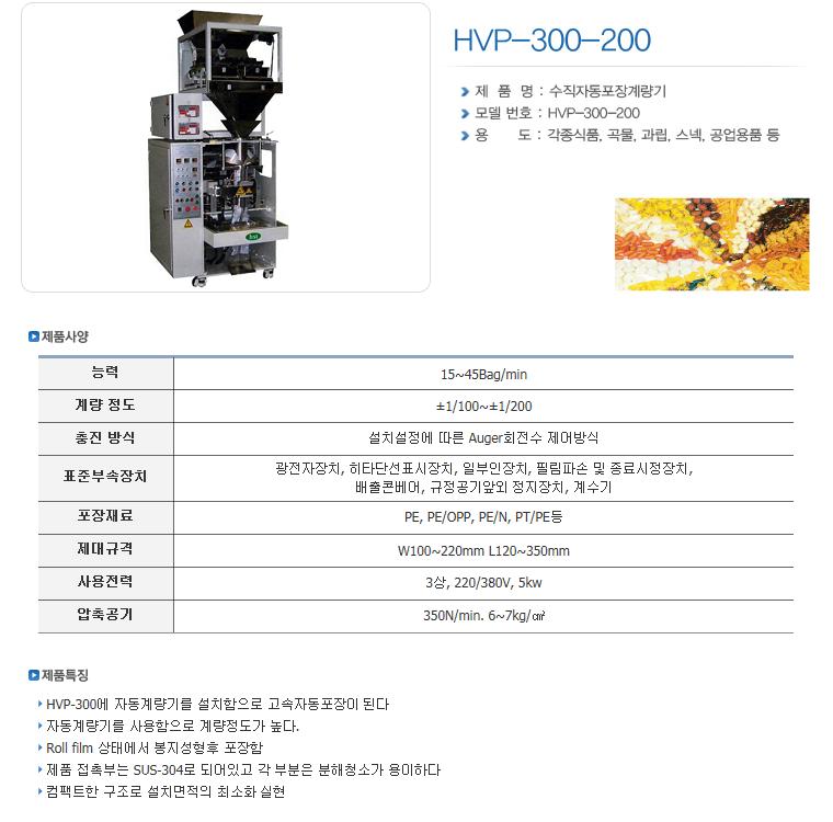 한샘테크 버티칼 자동포장기 HVP-Series 15