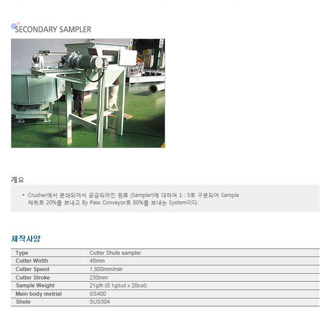 (주)종합기계 As Received Sampling System  2