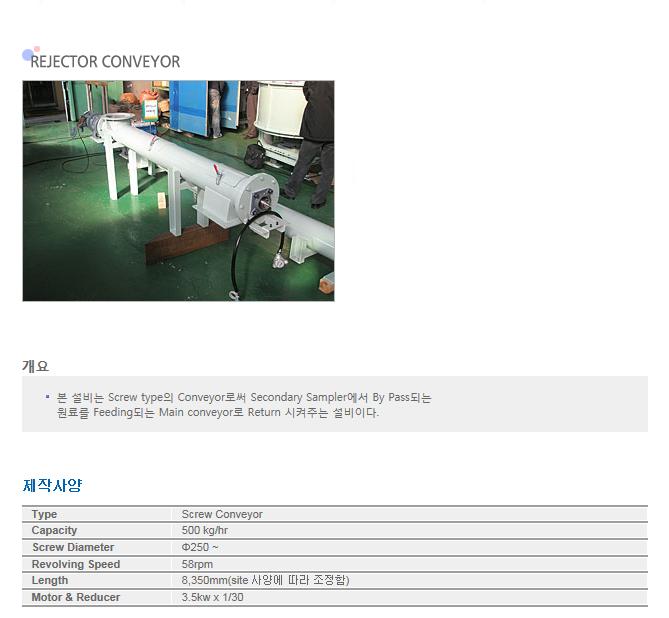 (주)종합기계 As Received Sampling System  3