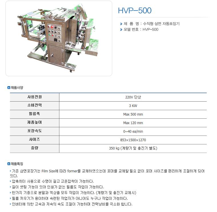 한샘테크 버티칼 자동포장기 HVP-Series 17