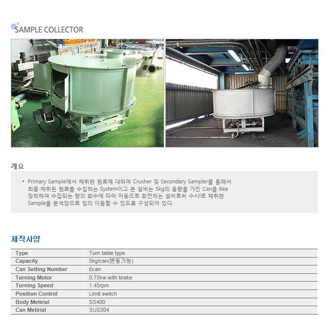 (주)종합기계 As Received Sampling System  4