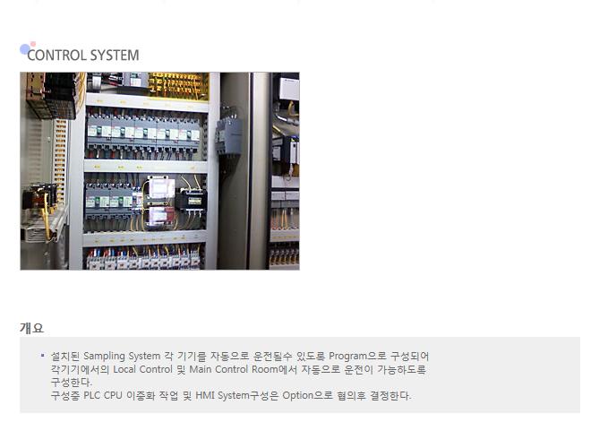 (주)종합기계 As Received Sampling System  6