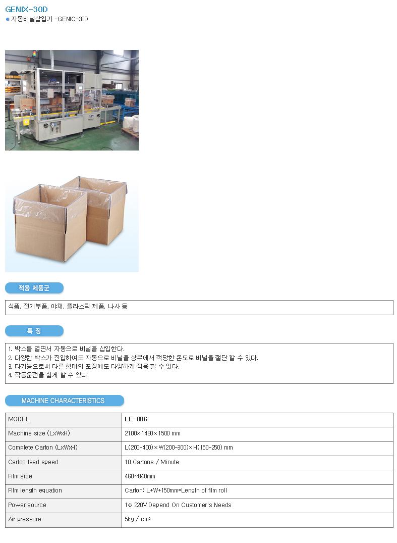 (주)한동시스템 자동 비닐 삽입기 LE-886 1