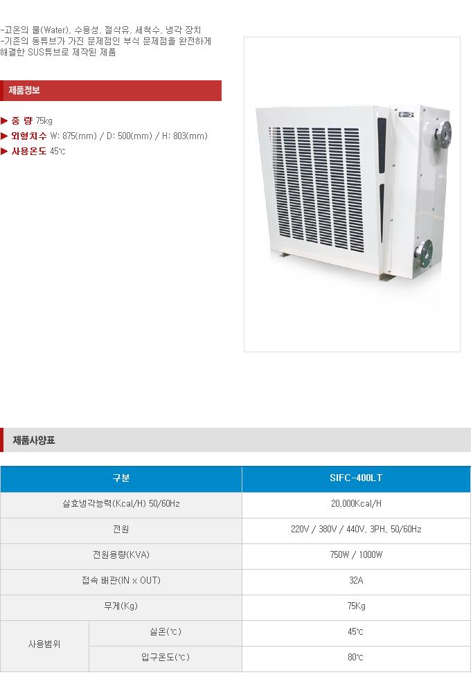 (주)삼익기전  SIFC-400LT