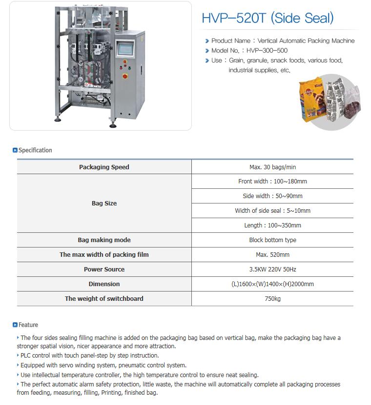 HANSAEM TECH Vertical Packing Machine HVP-Series 2