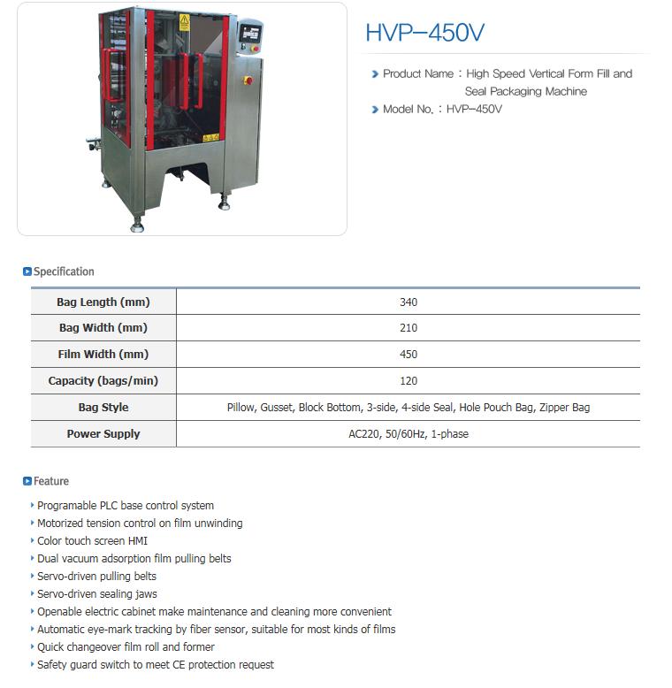HANSAEM TECH Vertical Packing Machine HVP-Series 3