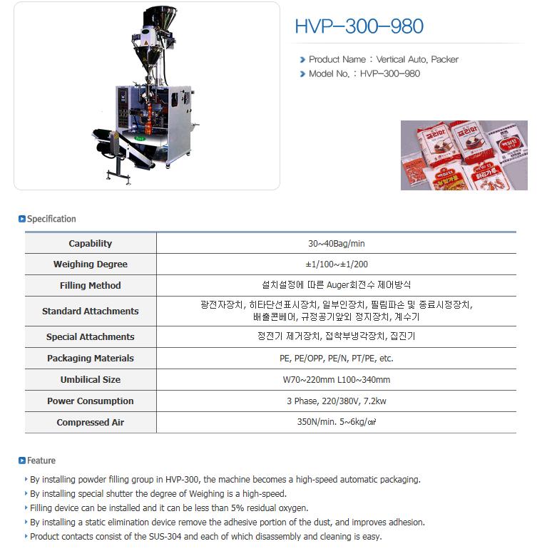HANSAEM TECH Vertical Packing Machine HVP-Series 4