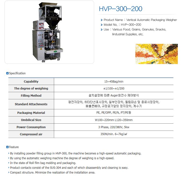 HANSAEM TECH Vertical Packing Machine HVP-Series 5