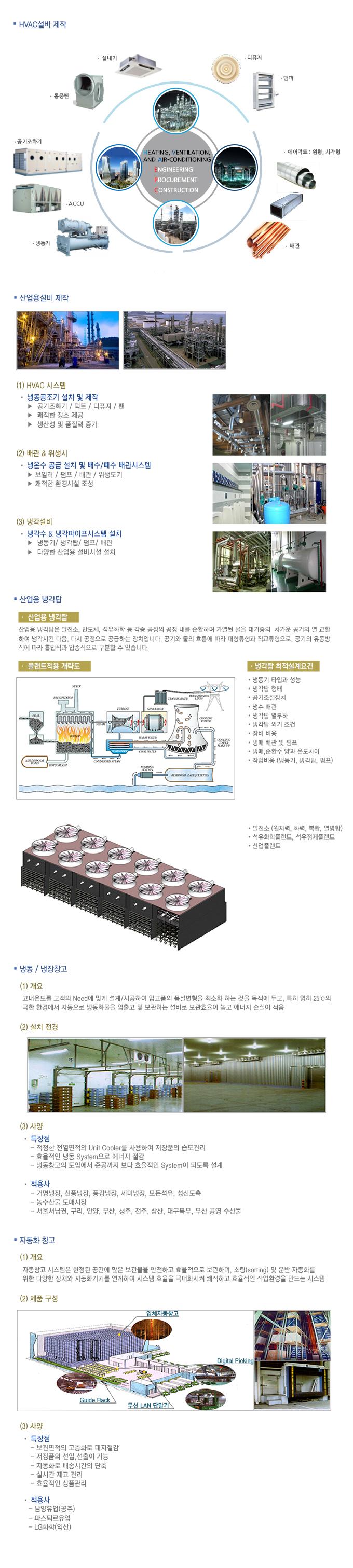 신성엔지니어링 HVAC 설비 제작  1