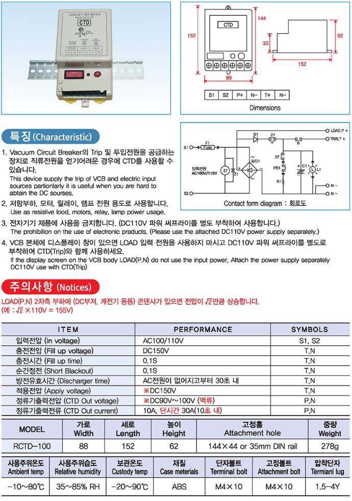 런전자 CTD (Condenser Trip Device) RCTD-100