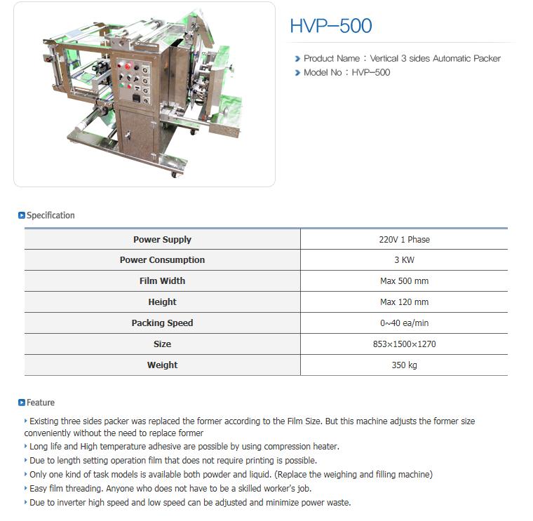 HANSAEM TECH Vertical Packing Machine HVP-Series 7