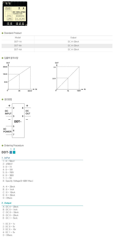 (주)대붕이앤씨 D.C Voltage / Ampere Transducer DDT-Series 1