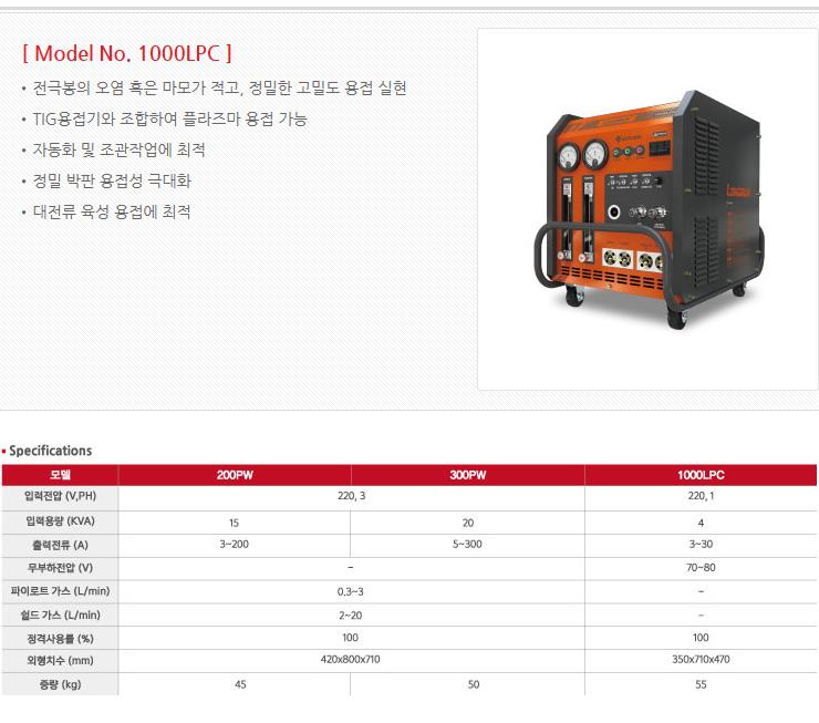 (주)월드웰 플라즈마 콘솔 1000LPC 1