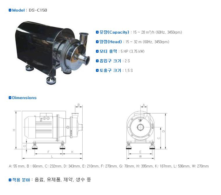 (주)대성산업펌프  DS-C150 1