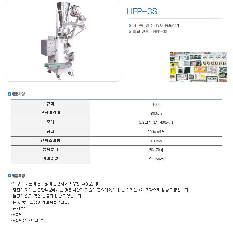 한샘테크 삼면 자동포장기 HFP-Series 4