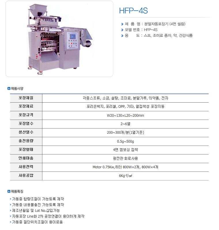 한샘테크 삼면 자동포장기 HFP-Series 5
