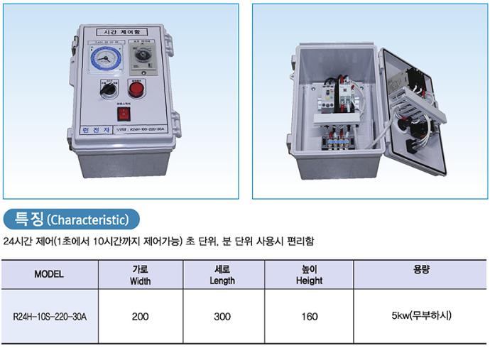 런전자 콘트롤 박스 (24시간 제어) R24H-10S-220-30A