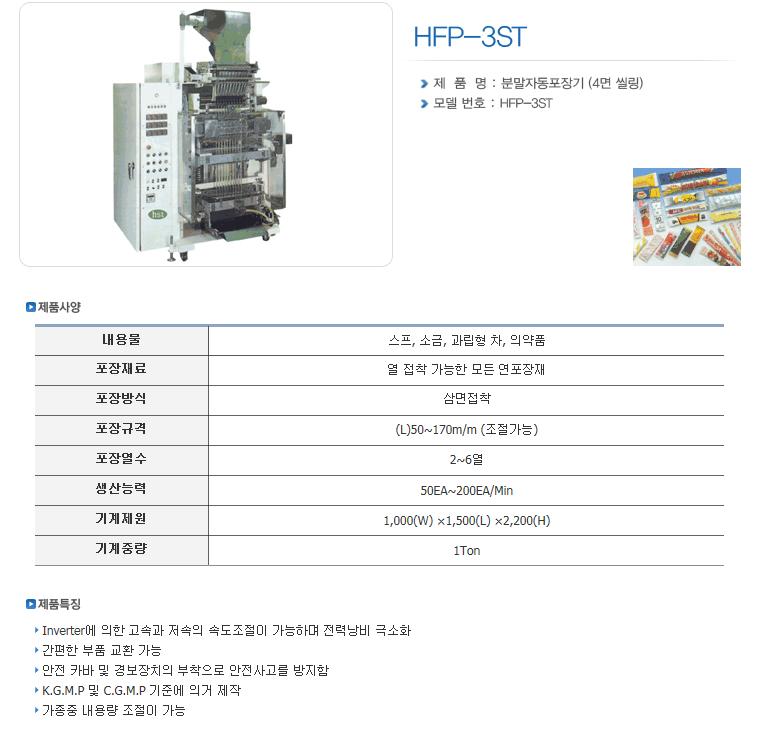 한샘테크 삼면 자동포장기 HFP-Series 6