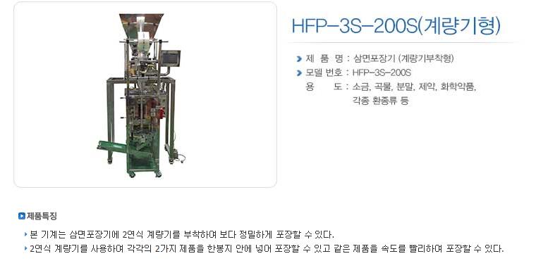한샘테크 삼면 자동포장기 HFP-Series 7