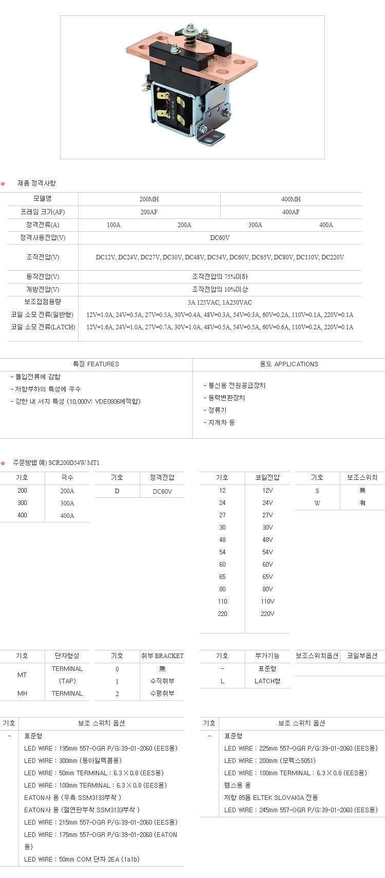 우리산전(주) SCR SCR-MH(MT)/B/BE