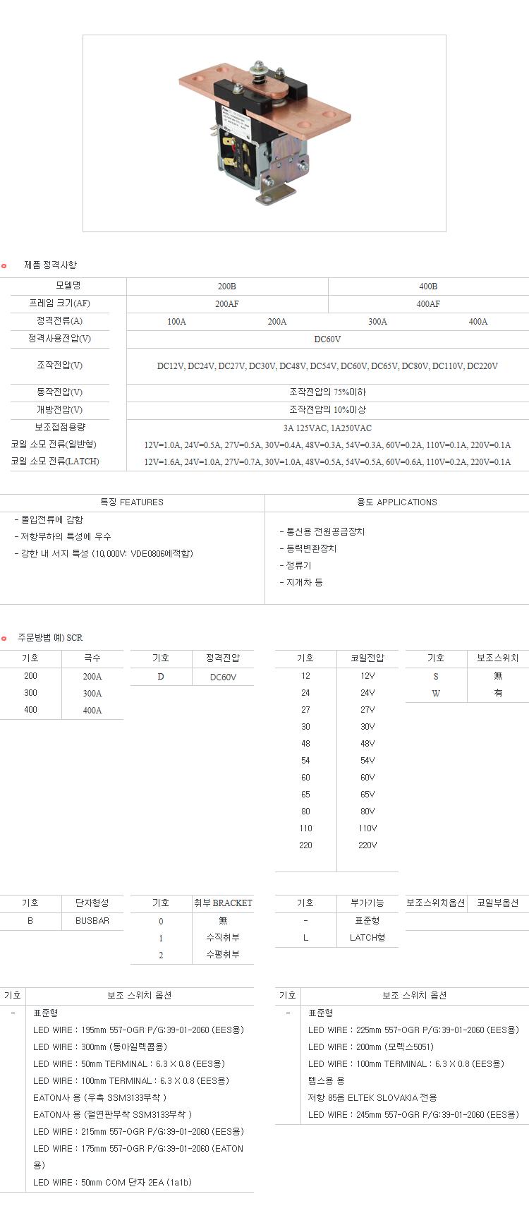 우리산전(주) SCR SCR-MH(MT)/B/BE 1
