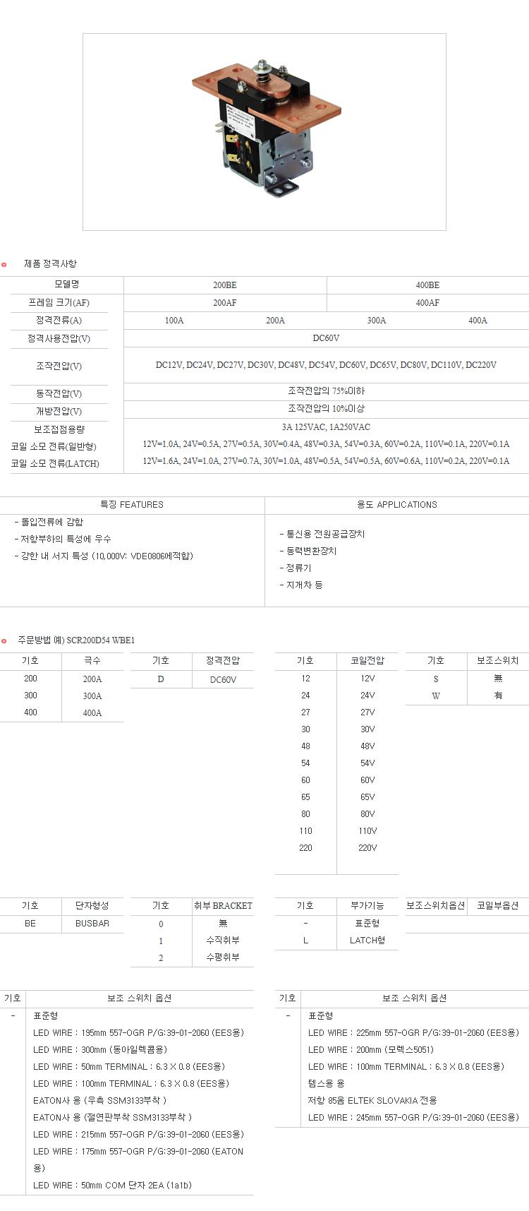우리산전(주) SCR SCR-MH(MT)/B/BE 2