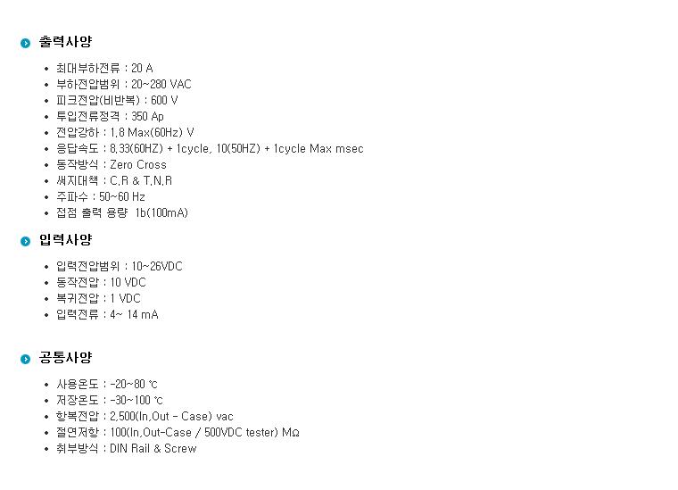 (주)삼화디에스피 단상2회로 차단  G2H-Type WKS-1220G2H04T