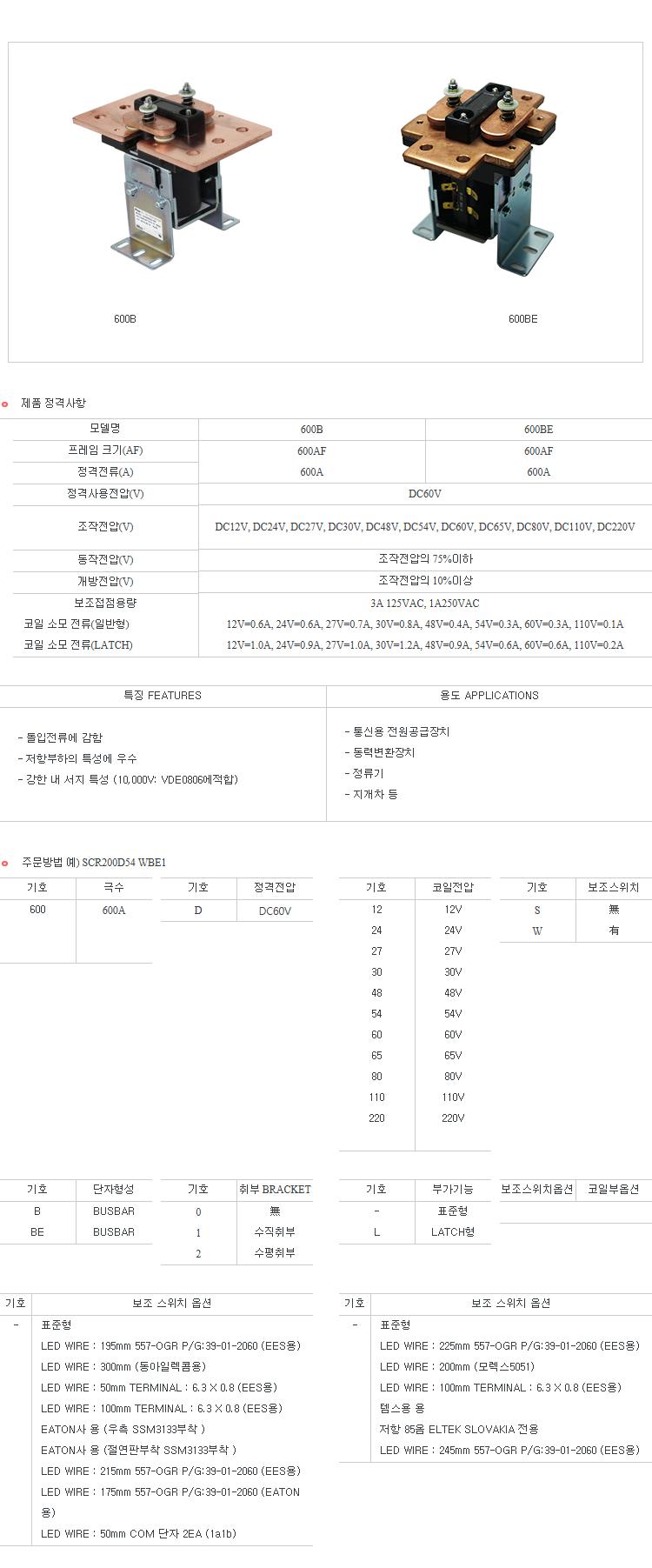 우리산전(주) SCR SCR-MH(MT)/B/BE 3